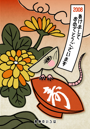 NEZUMI_2.jpg