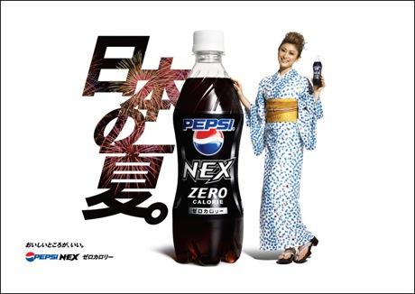 日本の夏|ペプシNEX|山田優