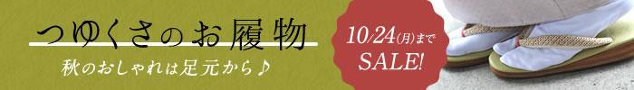 161013hakimono-s03